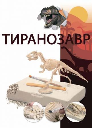 Набор для раскопок «ЮНЫЙ АРХЕОЛОГ» тиранозавр DE 0274