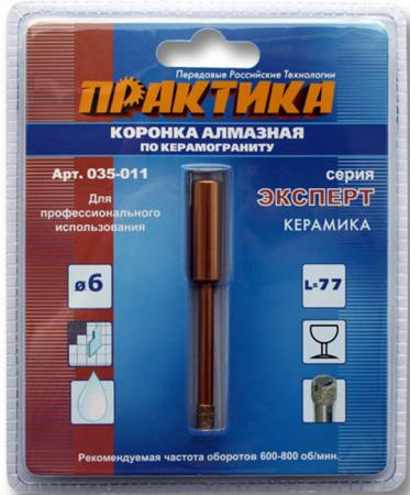 Коронка алм. ПРАКТИКА 035-011 6мм по керамограниту