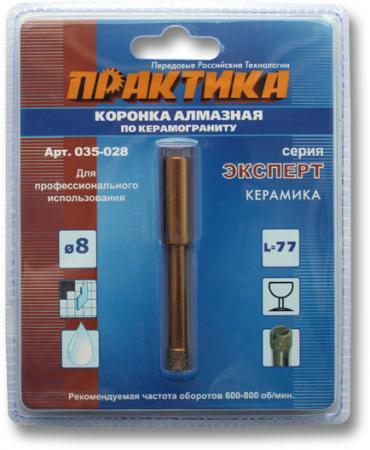 Коронка алм. ПРАКТИКА 035-028 8мм по керамограниту