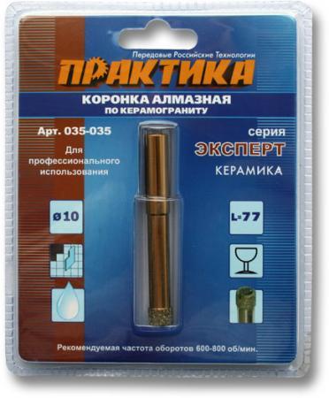 Коронка алм. ПРАКТИКА 035-035 10мм по керамограниту