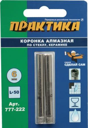 Коронка алм. ПРАКТИКА 777-222 6мм, 2шт., по стеклу и керамике