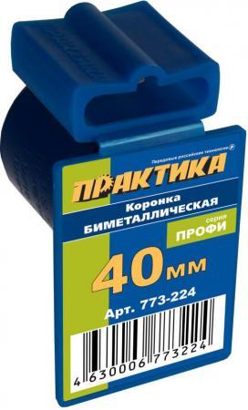 Коронка биметаллическая ПРАКТИКА 773-224 40мм коронка биметаллическая hammer 224 011 bimetall 57 мм