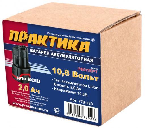 Аккумулятор ПРАКТИКА 779-233 10.8В 2.0Ач LiION для BOSCH в коробке аккумулятор практика 779 356 10 8в 1 5ач liion для hitachi
