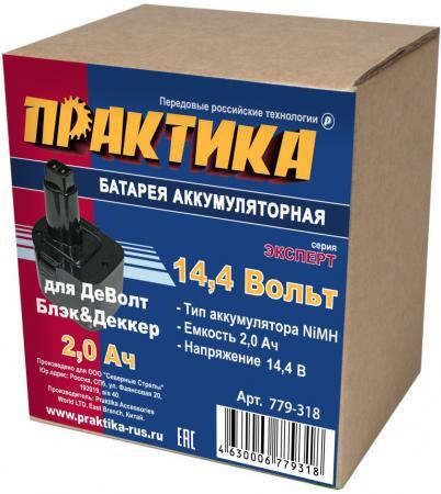 Аккумулятор ПРАКТИКА 779-318 14.4В 2.0Ач NiMH для DeWALT, B&D в коробке аккумулятор практика 779 318 14 4в 2 0ач nimh для dewalt b