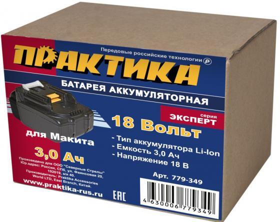Аккумулятор ПРАКТИКА 779-349 18.0В 3Ач LiION для MAKITA в коробке аккумулятор практика 779 318 14 4в 2 0ач nimh для dewalt b