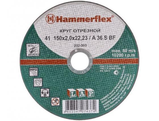150 x 2.0 x 22,23 A 36 S BF Круг отрезной Hammer Flex 232-003 по металлу отрезной круг hammer flex 232 018 по металлу 86898