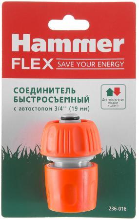 Соединитель Hammer Flex 236-016 универсальный быстросъемный, аквастоп, 3/4