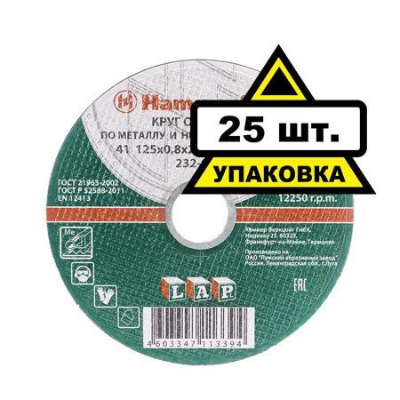 125 x 0.8 22 A 60 S BF Круг отр.Hammer Flex 232-025  по металлу и нержавеющей стали цена за 1 шт