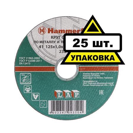 125 x 1.0 x 22 A 54 S BF Круг отр.Hammer Flex 232-013 по металлу и нержавеющей стали цена за 1 шт sunwayman c21c 830lm 11 mode cool white red led thunder hammer flashlight black 1 x 18650
