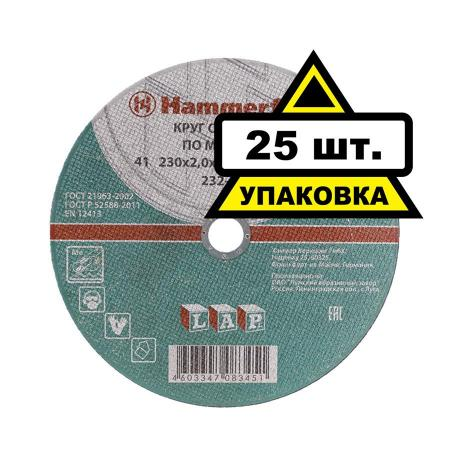 230 x 2.0 x 22,23 A 36 S BF Круг отрезной Hammer Flex 232-005 по металлу цена за 1 шт круг отрезной hammer 150х2х22 упак 200 шт