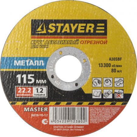 Круг отрезной STAYER MASTER 36220-115-1.2_z01 абразивный для УШМ 115х1.2х22.2мм по металлу круг отрезной stayer 115х1 2х22 master 36220 115 1 2 z01