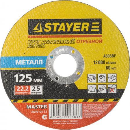 Круг отрезной STAYER MASTER 36220-125-2.5_z01 абразивный для УШМ 125х2.5х22.2мм  по металлу