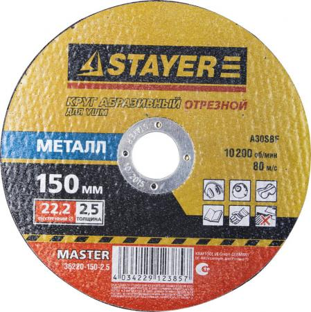 Круг отрезной STAYER MASTER 36220-150-2.5 абразивный для УШМ 150х2.5х22.2мм по металлу