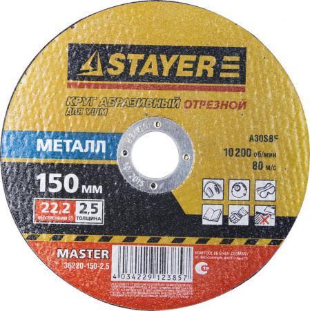 Купить Круг отрезной STAYER MASTER 36220-150-2.5 абразивный для УШМ 150х2.5х22.2мм по металлу