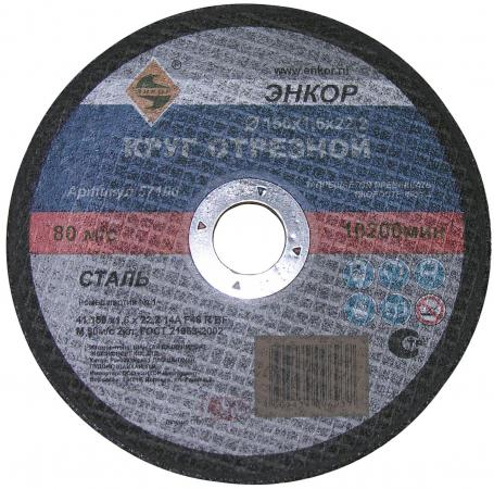 Круг отрезной ЭНКОР 57106 ф150х1.6х22.2мм по металлу сверло энкор 25055 по металлу 5 5мм