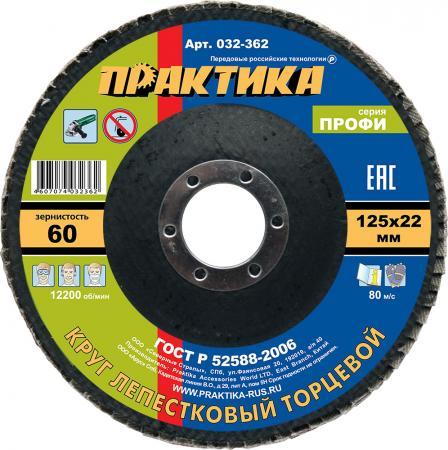 КЛТ ПРАКТИКА 032-362 125х22мм, Р60 byz ys 032 black