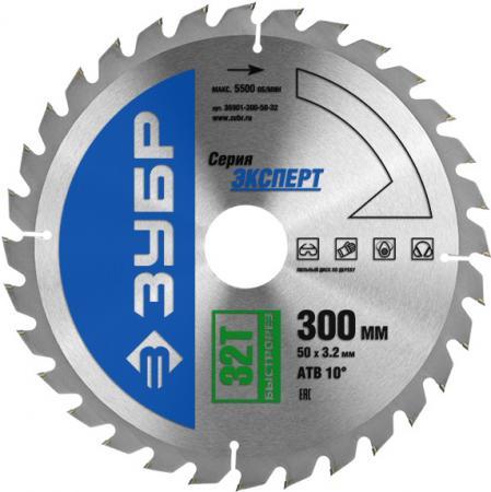 Круг пильный твердосплавный ЗУБР 36901-300-32-32 ЭКСПЕРТ быстрый рез по дереву 300х32мм 32T диск пильный по дереву зубр быстрый рез