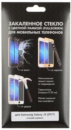 Закаленное стекло с цветной рамкой (fullscreen) для Samsung Galaxy J5 (2017) DF sColor-22 (blue) аксессуар закаленное стекло samsung galaxy j7 2017 df fullscreen scolor 21 white