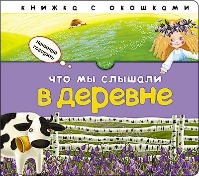 Книга МОЗАИКА-СИНТЕЗ 10809 Что мы слышали в деревне книжка раскраска мозаика синтез раскрашиваем по цифрам в деревне