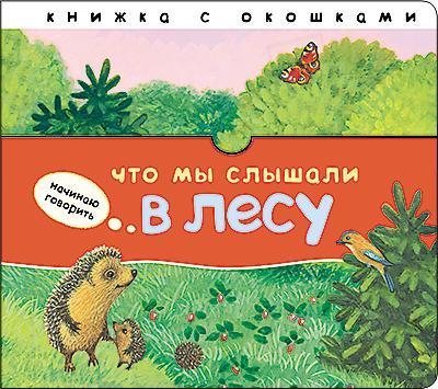 Книга МОЗАИКА-СИНТЕЗ 10793 Что мы слышали в лесу книжки игрушки мозаика синтез начинаю говорить что мы слышали в лесу
