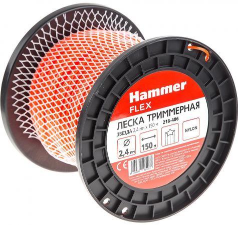 Леска триммерная Hammer Flex 216-406 2,4мм*150м сечение - звезда леска триммерная hammer flex 216 110 2 0мм 75м круглая