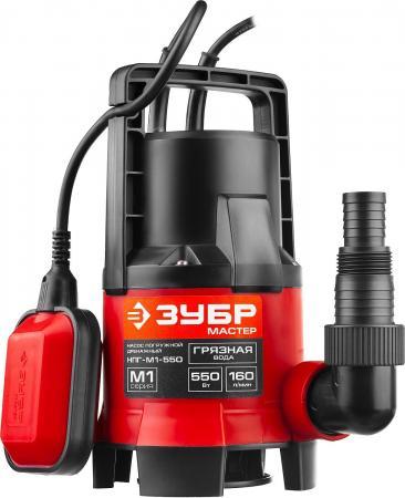 Насос ЗУБР НПГ-М1-550 мастер м1 погружной дренажный для грязной воды d частиц до 35мм 550Вт 160л/м насос погружной зубр нпг м1 550