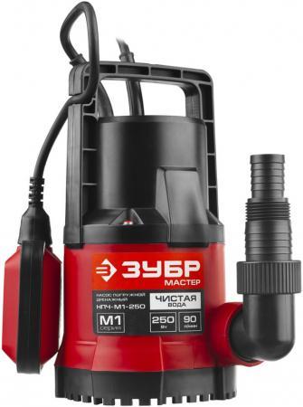 Насос ЗУБР НПЧ-М1-250 мастер м1 погружной дренажный для чистой воды частицы до 5мм 250Вт 90л/мин погружной дренажный насос grundfos unilift kp 250 a1