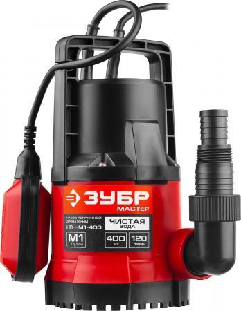 Насос ЗУБР НПЧ-М1-400 мастер м1 погружной дренажный для чистой воды частицы до 5мм 400Вт 120л/мин погружной дренажный насос grundfos unilift kp 250 a1