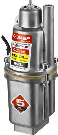 Насос ЗУБР НПВ-240-40 МАСТЕР Родничок вибрационный погружной для чистой воды 24л/мин насос вибрационный oasis vs 0 3 40 10