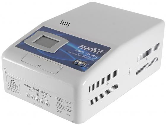 Стабилизатор RUCELF SRW.II-12000-L однофазный, цифровой 220В 10000Вт вх.:110-275В НАСТЕННЫЙ rucelf sdw ii 9000 l