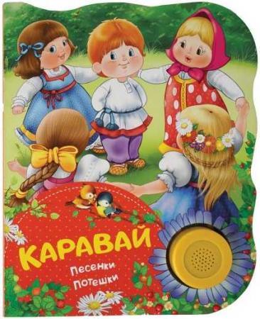 Книжка озвуч. Каравай (песенки, потешки) песенки для малышей книжка игрушка