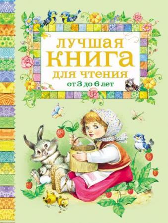 Купить Лучшая книга для чтения от 3 до 6 лет, РОСМЭН, Книги для малышей