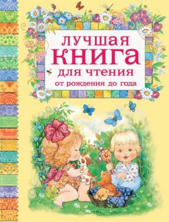 Лучшая книга для чтения от рождения до года росмэн фотоальбом наша малышка от рождения до года