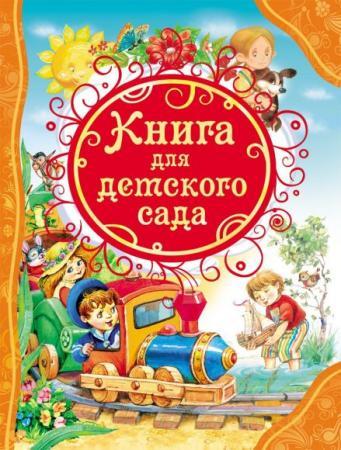 Книга для детского сада росмэн полная хрестоматия для детского сада