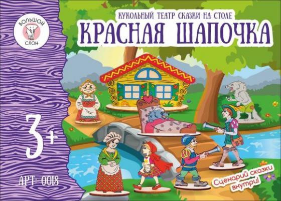 Кукольный театр Красная шапочка цены