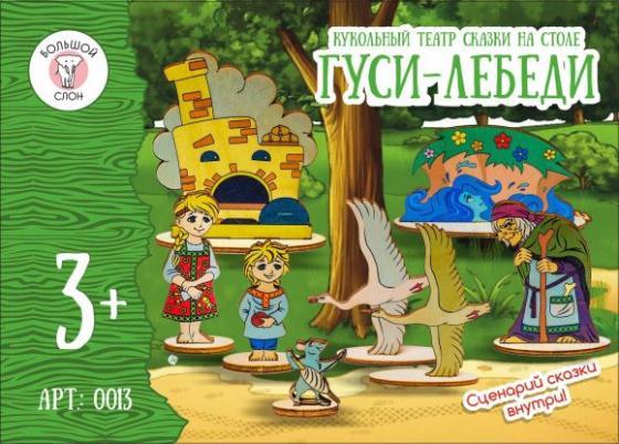 Кукольный театр Гуси-Лебеди