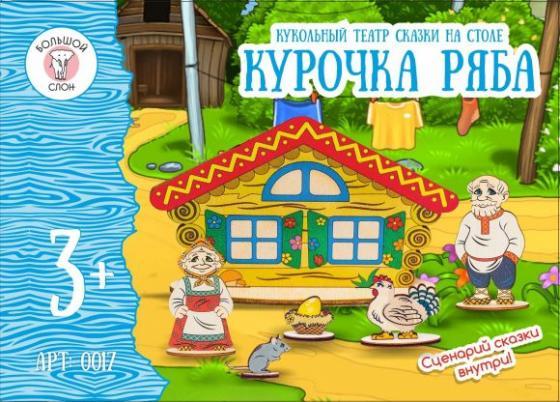 Кукольный театр Курочка Ряба керамический набор под раскраску сказочный театр курочка ряба 01618