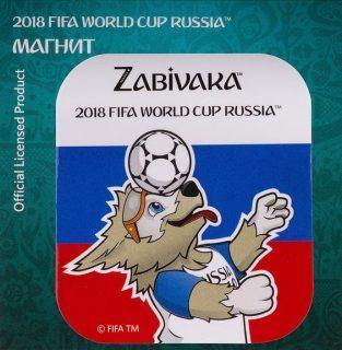 Магнит картон FIFA 2018 Забивака Фристайл! триколор