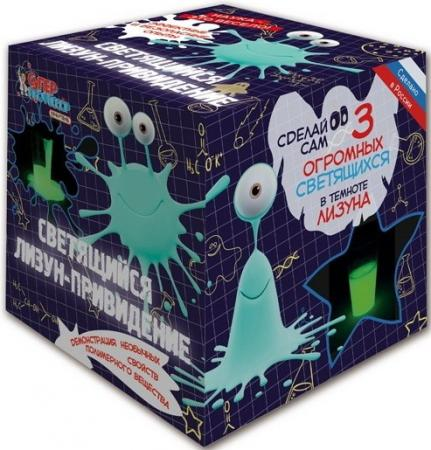Набор юный химик Лучшие эксперименты Лизуны, светящиеся в темноте набор для опытов лучшие эксперименты лучшие эксперименты mp002xc006y6