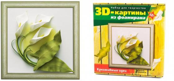 Набор для тв-ва 3D картина Каллы