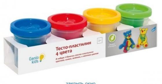 Набор для творчества Тесто-пластилин 4 цвета набор для творчества genio kids мастерская шоколада