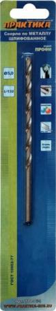 Сверло по металлу ПРАКТИКА 774-764 5.0х132мм удлиненное, в блистере