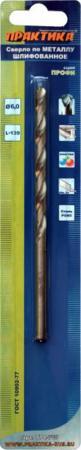 Сверло по металлу ПРАКТИКА 774-788 6.0х139мм удлиненное, в блистере