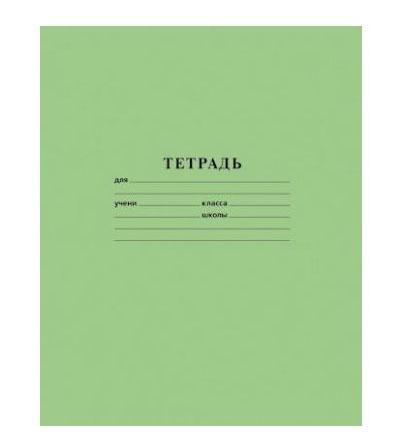Тетрадь школьная ГОЗНАК С 275/1/200 18 листов линейка скоба