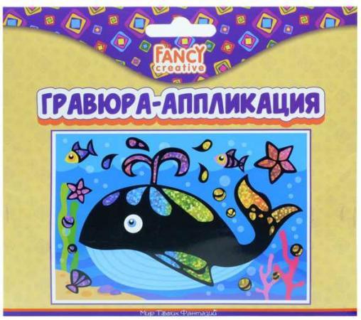 Гравюра FANCY CREATIVE Гравюра-аппликация от 3 лет унисекс FD080268