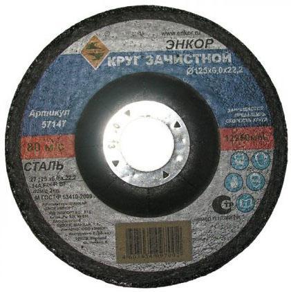 Круг шлифовальный ЭНКОР 57147 ф125х6.0х22.2мм по металлу