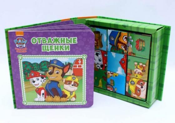 Книжка с кубиками Отважные щенки Щенячий патруль книги проф пресс постаничная вырубка сказочные принцессы