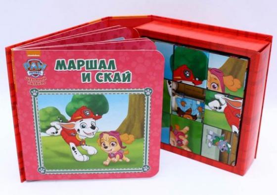 Книжка с кубиками Маршал и Скай Щенячий патруль проф пресс маршал и скай щенячий патруль