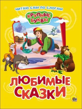 Книжка Читаю сам по слогам Любимые сказки раннее развитие проф пресс книжка картонка учим цифры щенок