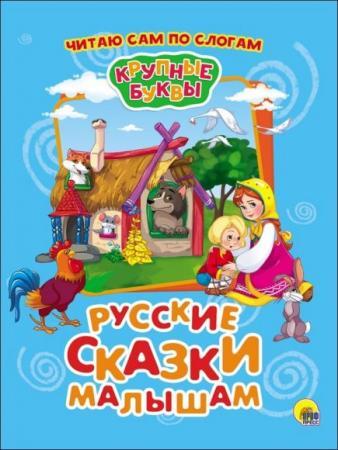 Книжка Читаю сам по слогам Русские сказки малышам книга проф пресс читаю сам по слогам 45813